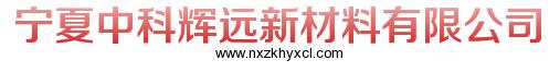 宁夏信德恒源新材料有限公司
