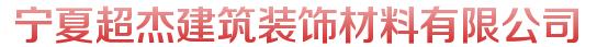 宁夏超杰建筑装饰材料有限公司
