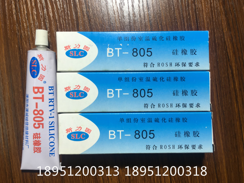 805硅橡膠 品質好的RTV-1單組份南大體系高透明膠供應商