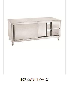 四门储物柜型号-高质量的厨房储物柜台优选广州市智用厨房设备