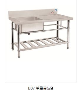 广东洗刷台_哪能买到高性价厨房商用洗刷台