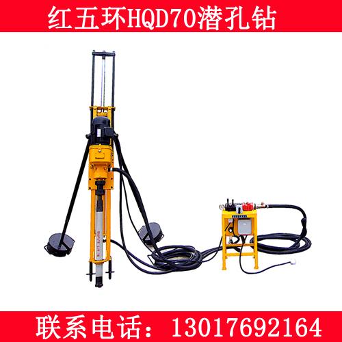 潜孔钻哪个牌子好-河南专业的红五环HQD70电动潜孔钻电动钻机供应商是哪家