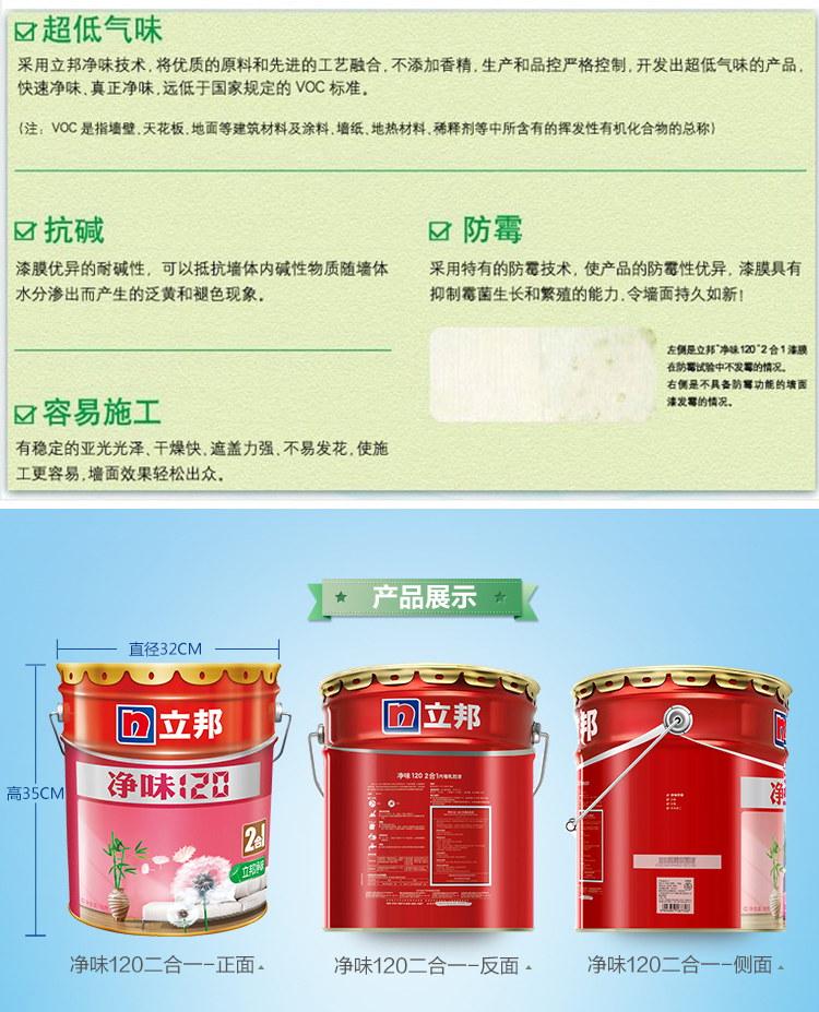 立邦净味120二合一内墙乳胶漆专业报价 代理立邦净味120二合一内墙乳胶漆