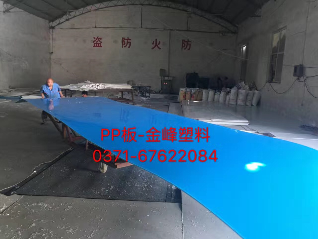 江西pp板材 卓越的pp板材生产厂家就是郑州金峰塑料