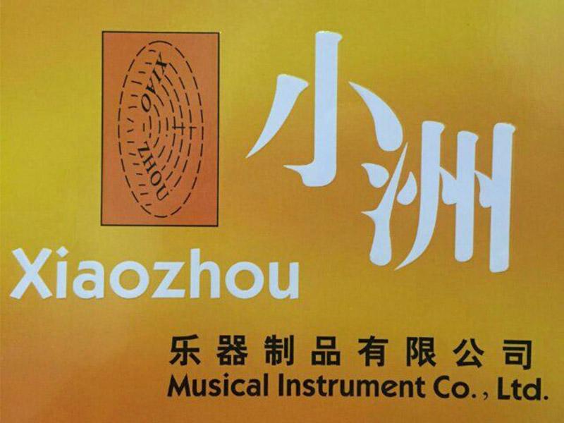 肇庆市高要区小洲乐器制品有限公司