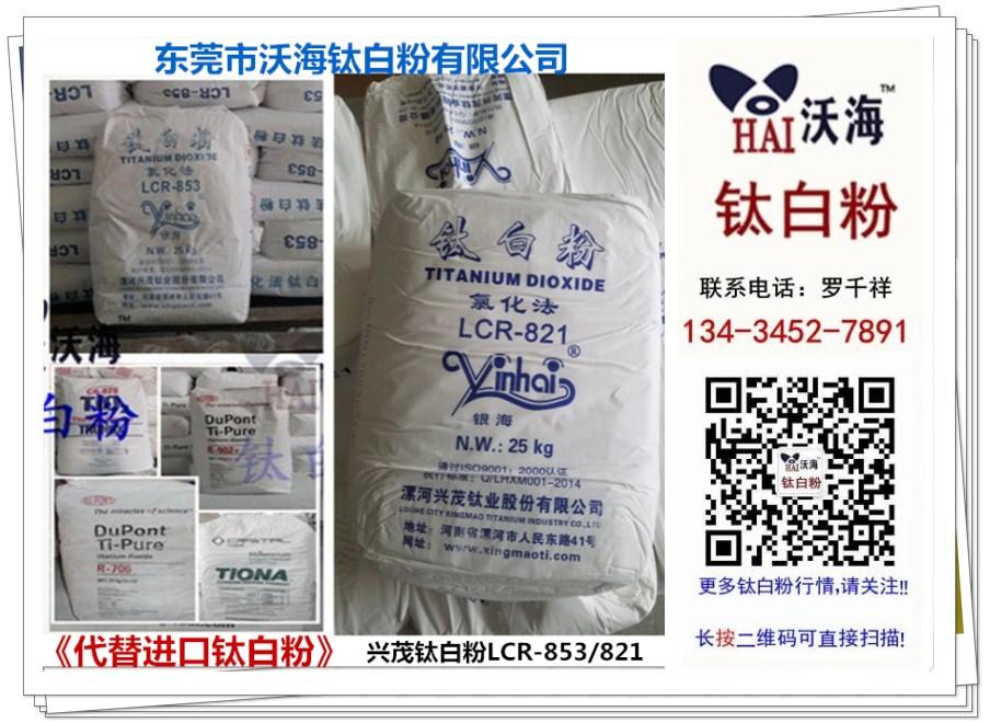 新品漯河兴茂LCR-853/821钛白粉哪里买-价位合理的兴茂853钛白粉