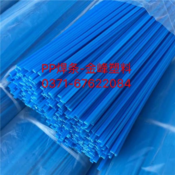 郑州金峰塑料焊条厂家|河北pp焊条批发