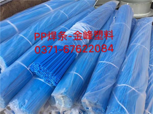 鹤壁pp焊条厂家 郑州金峰塑料价格划算的焊条出售