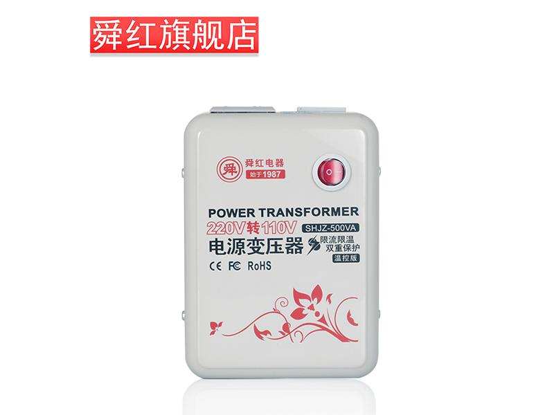 电压转换器厂家 佛山具有性价比的舜红500w变压器220v转110v