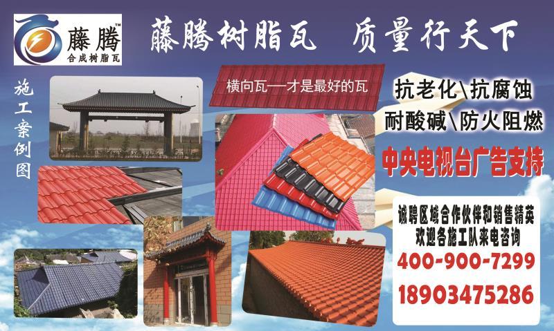山西藤腾轻型环保建材PVC塑钢瓦您的品质之选-塑钢瓦加工