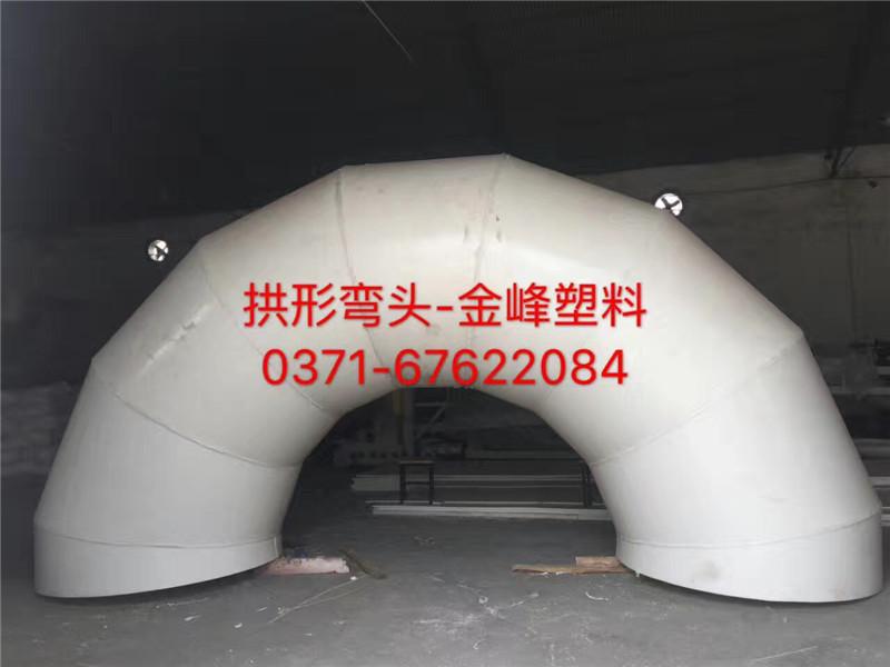 安徽拱形弯头多少钱-郑州哪里有卖价格优惠的拱形弯头