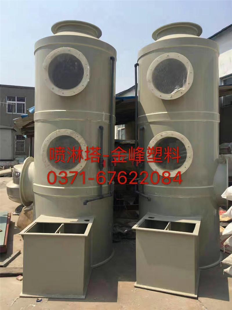 四川喷淋塔批发厂家-郑州金峰塑料供应高质量的喷淋塔