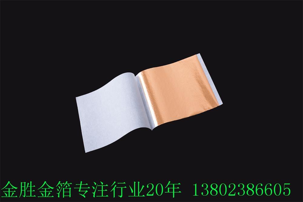 广东优惠的台湾玫瑰金箔9cm-大兴台湾金箔供应商