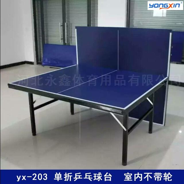 廠家直銷各種乒乓球台