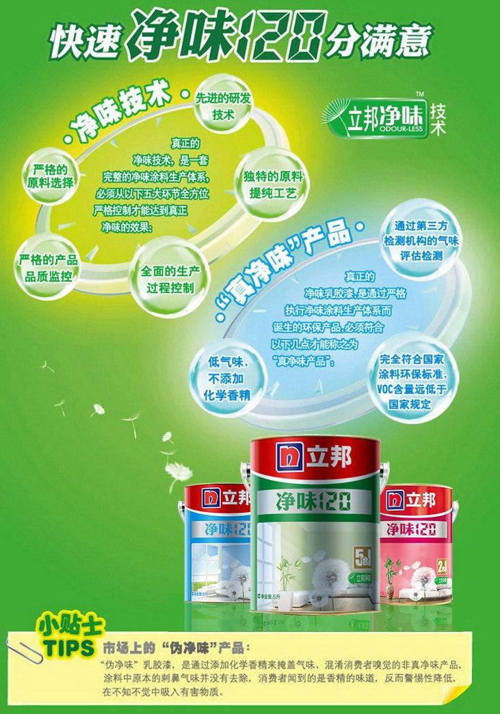青海立邦净味120竹炭2合1内墙乳胶漆批发,在哪能买到厂家直销立邦净味120竹炭2合1内墙乳胶漆呢