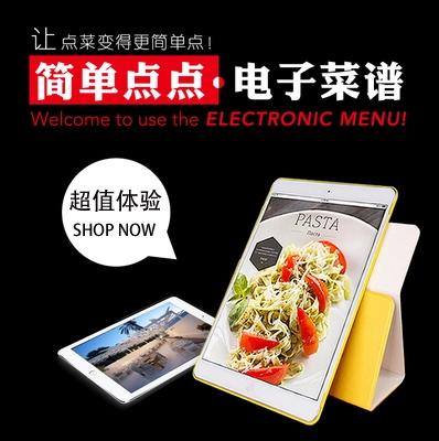 信誉好的简单点点电子菜谱软件推荐_平板点菜app