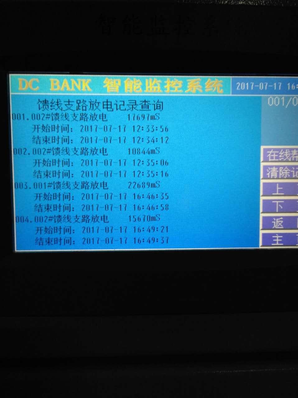 DC-BANK抗晃电系统,变频器直流支撑,动力不间断电源系统