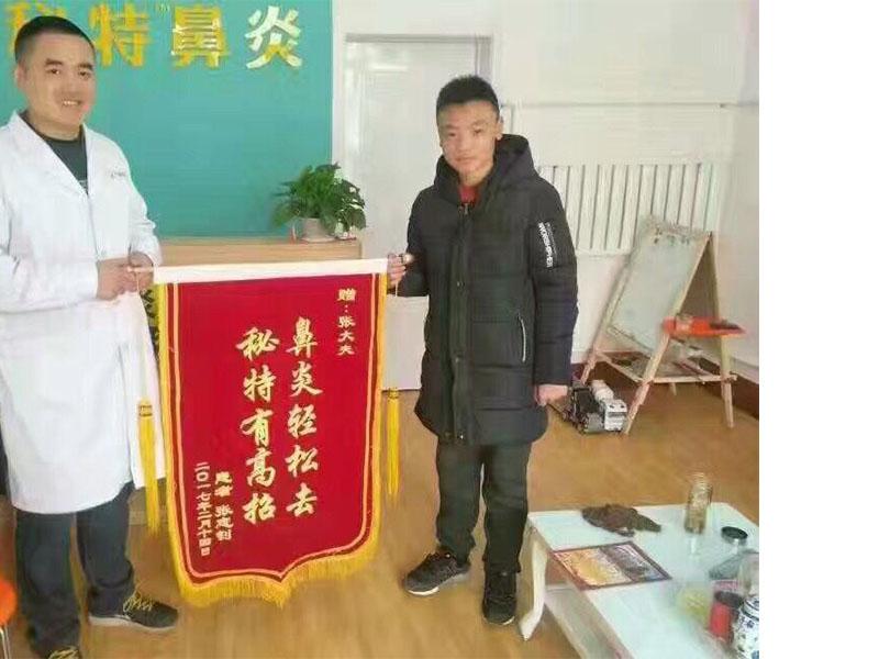 过敏性鼻炎鼻窦炎就来北京秘特鼻炎中医研究院全国连锁