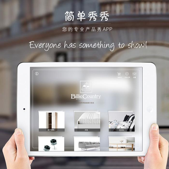 产∩品展示软件推荐-有谁知道销量好�的简单秀秀―平板产品展示APP上哪买