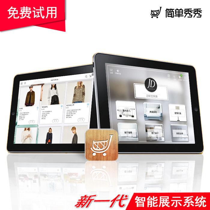 产品手册制作-蓝蕾软件专业简单秀秀平板电子价目表软件APP