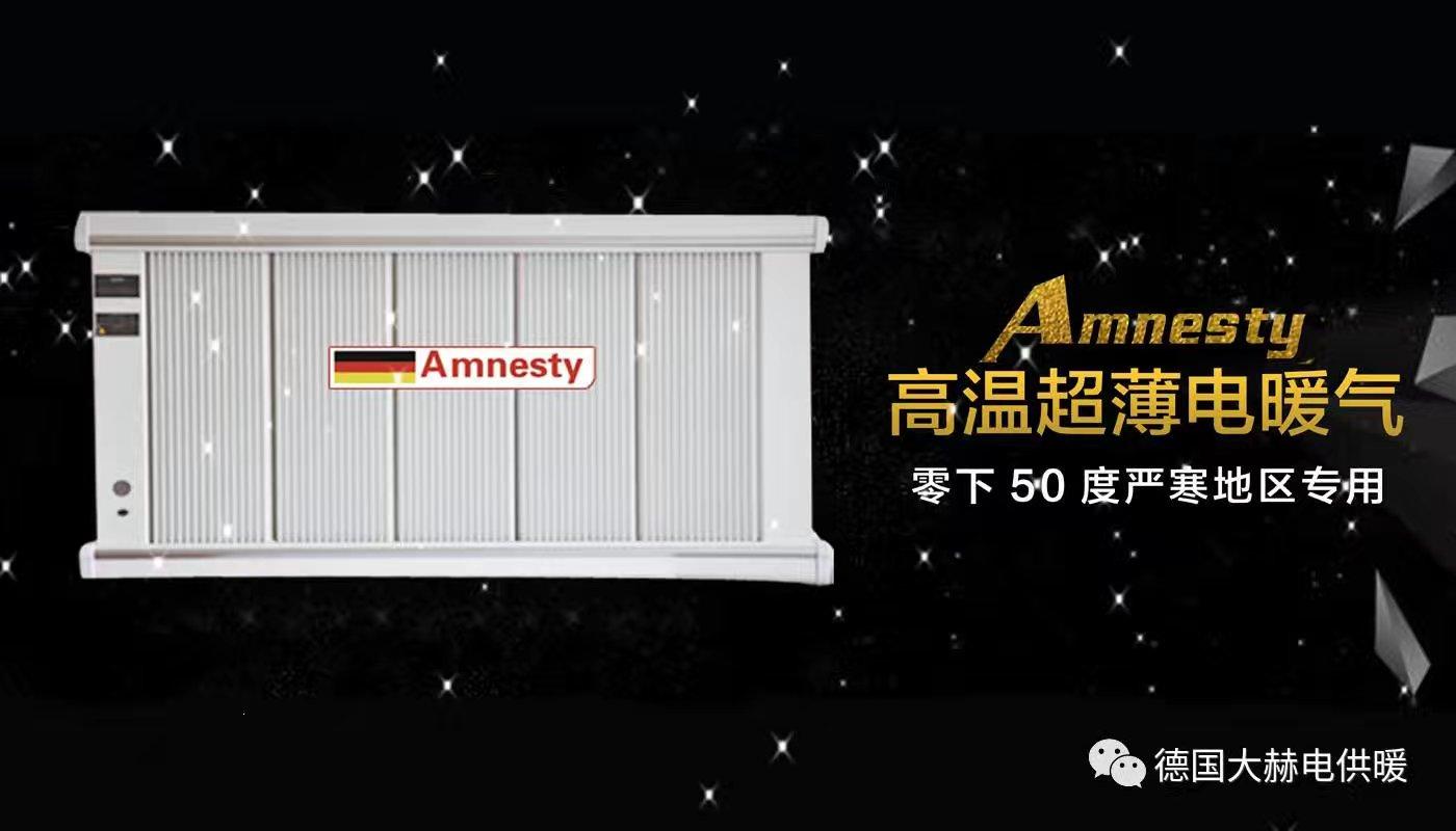 温控器厂家-质量硬的Amnesty大赫-温控器推荐给你