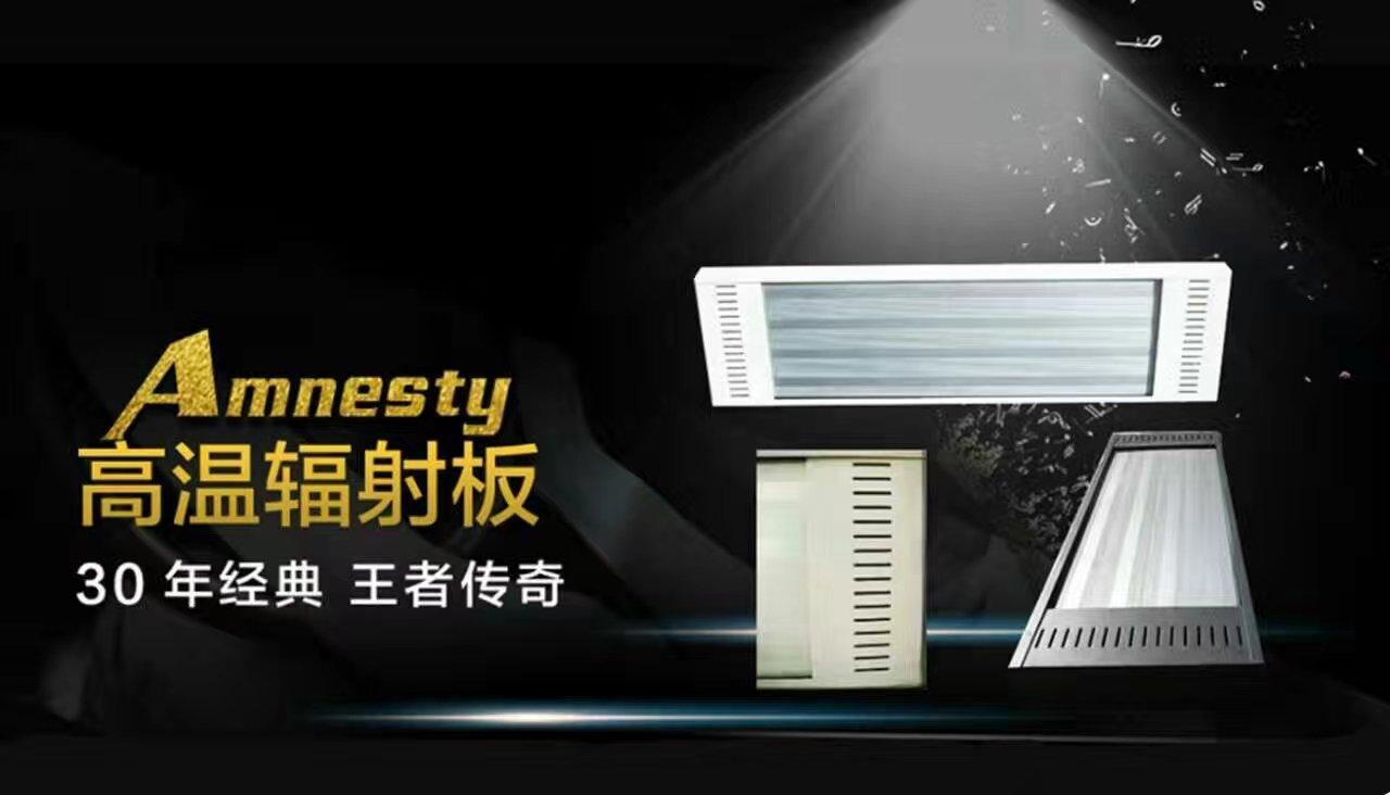 溫控器加盟|高性價Amnesty大赫 溫控器北京廠家直銷