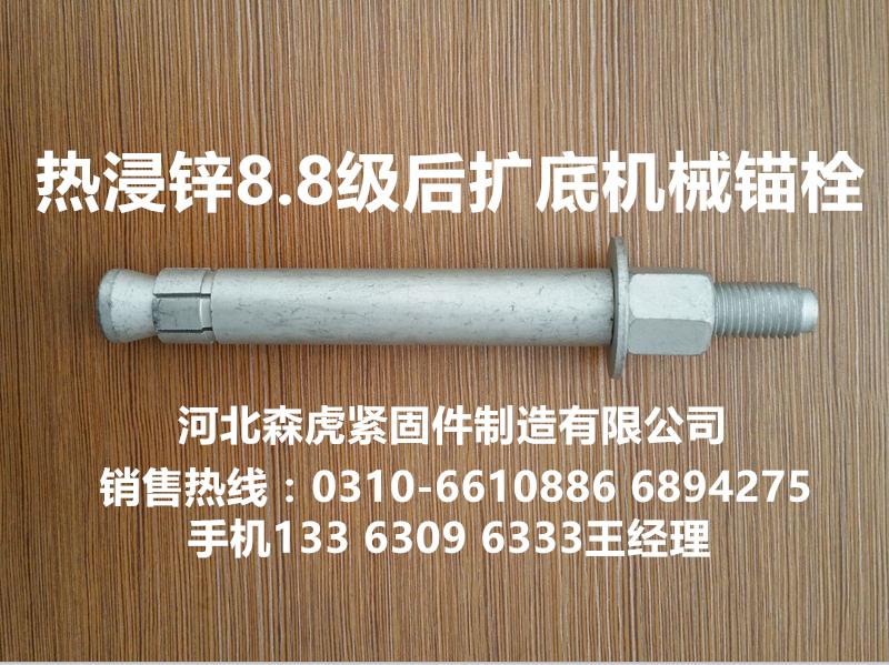 邯郸价位合理的热浸锌8.8级后扩底机械锚栓哪里买,热浸锌8.8级后扩底机械锚栓厂子