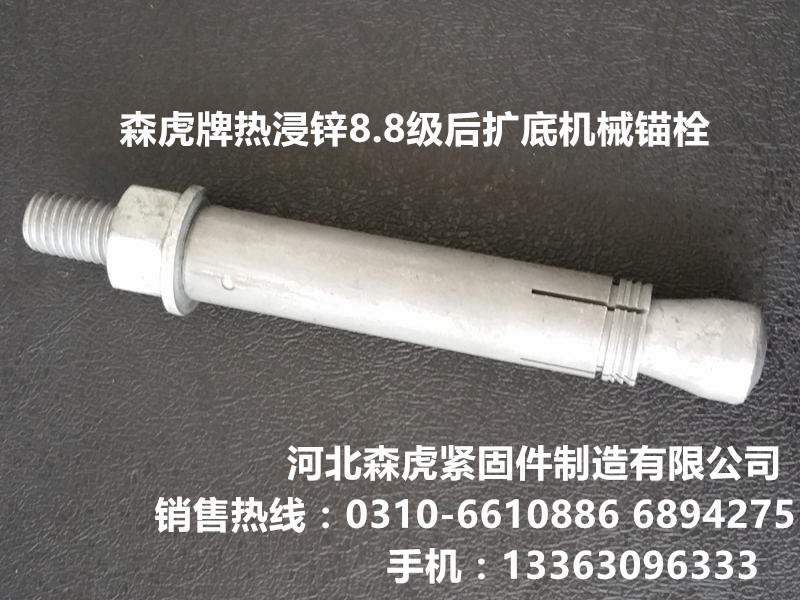 河南热浸锌8.8级后扩底机械锚栓_专业的河南热浸锌8.8级后扩底机械锚栓供应商