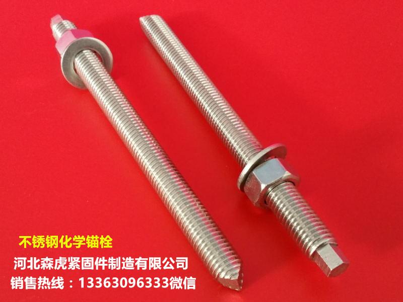 化学锚栓代理商,热荐高品质不锈钢304化学锚栓质量可靠