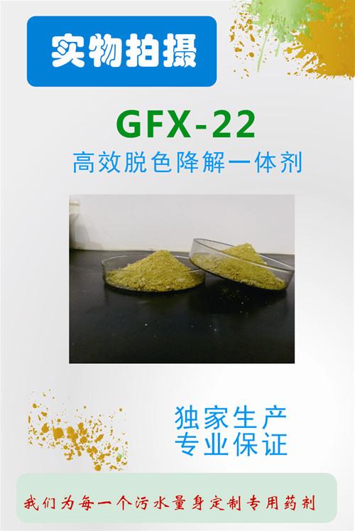 专业GFX脱色降解一体剂-知名厂家为你推荐口碑好的GFX脱色降解一体剂