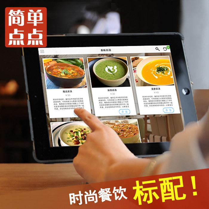 厦门可靠的简单点点餐饮点菜系统供应-亳州电子菜谱