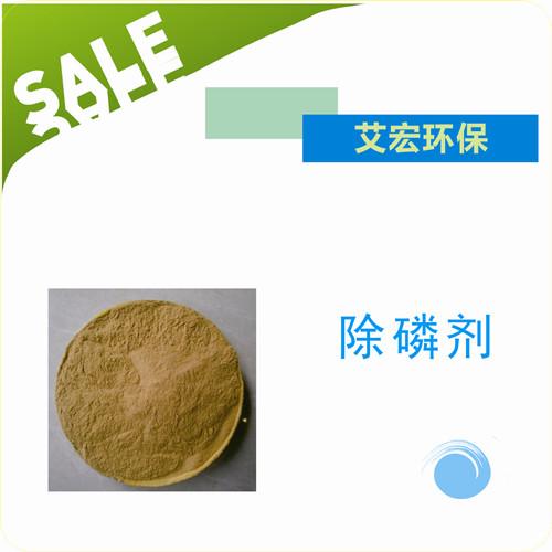 浙江除磷剂 品质好的除磷剂江苏厂家直销供应