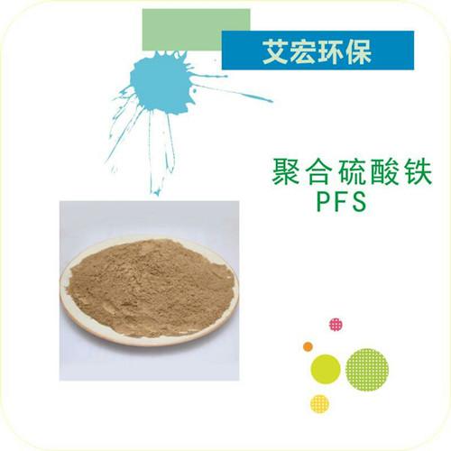 聚合硫酸鐵PFS_南通實惠的聚合硫酸鐵PFS批發
