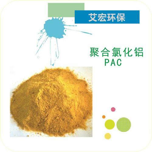 聚合氯化铝PAC哪家优惠 性价比高的聚合氯化铝PAC艾宏环保材料品质推荐
