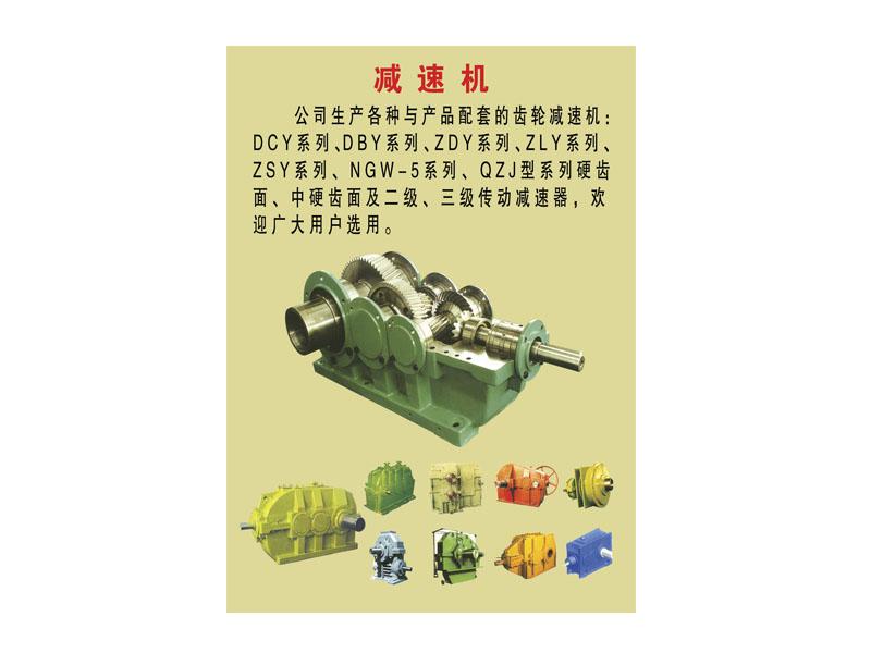 减速机厂家_沈阳高质量的减速机_厂家直销
