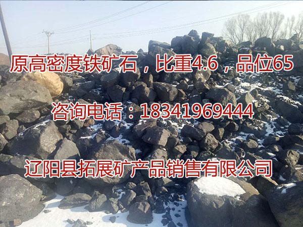辽阳拓展提供辽阳地区优良的铁矿石,吉林铁矿石