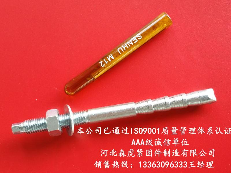 河南定型化学锚栓,【推荐】森虎紧固件高质量的定型化学锚栓