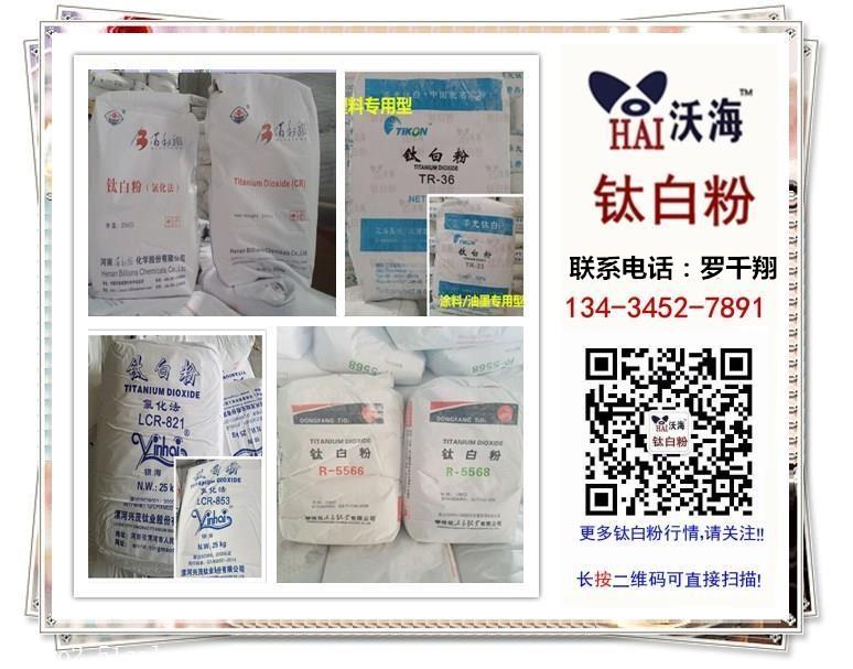 如何选购东方钛业钛白粉R-5566——东莞地区实惠的东方钛业钛白粉R-5566/R-5568