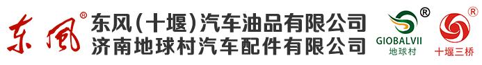 济南地球村汽车配件有限公司