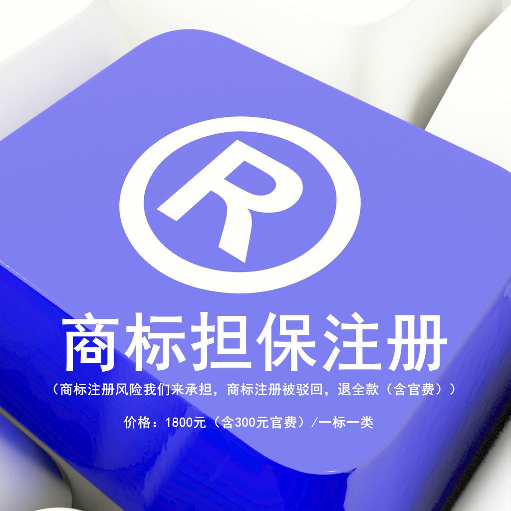 可靠的商标注册申请提供,服务好的商标注册
