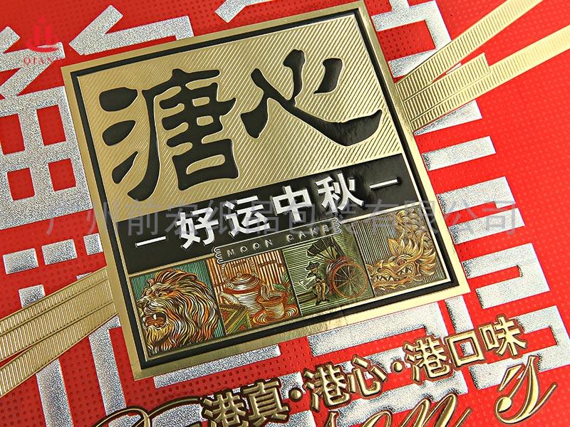 專業月餅盒廠家 廣東品質好的月餅盒推薦