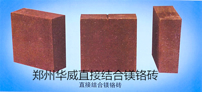 山西镁铬砖-河南声誉好的直接结合镁铬砖供货商是哪家