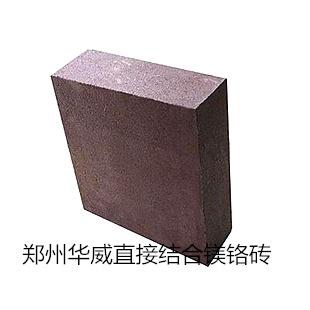 安徽镁铬砖-品牌好的直接结合镁铬砖信息