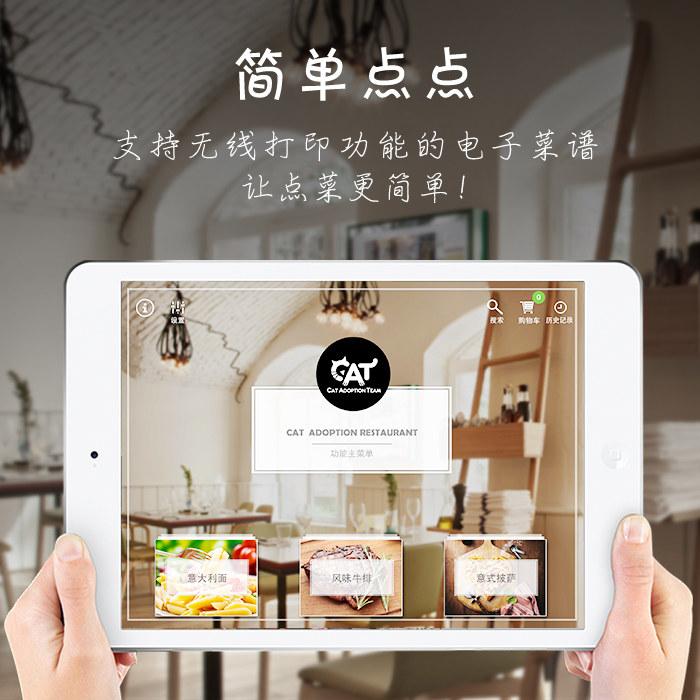 优良的简单点点专业西餐厅菜单设计软件报价,绍兴电子菜谱