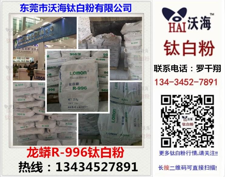 优惠的龙佰集团R-996钛白粉-广东优良的龙佰集团R-996钛白粉供应出售
