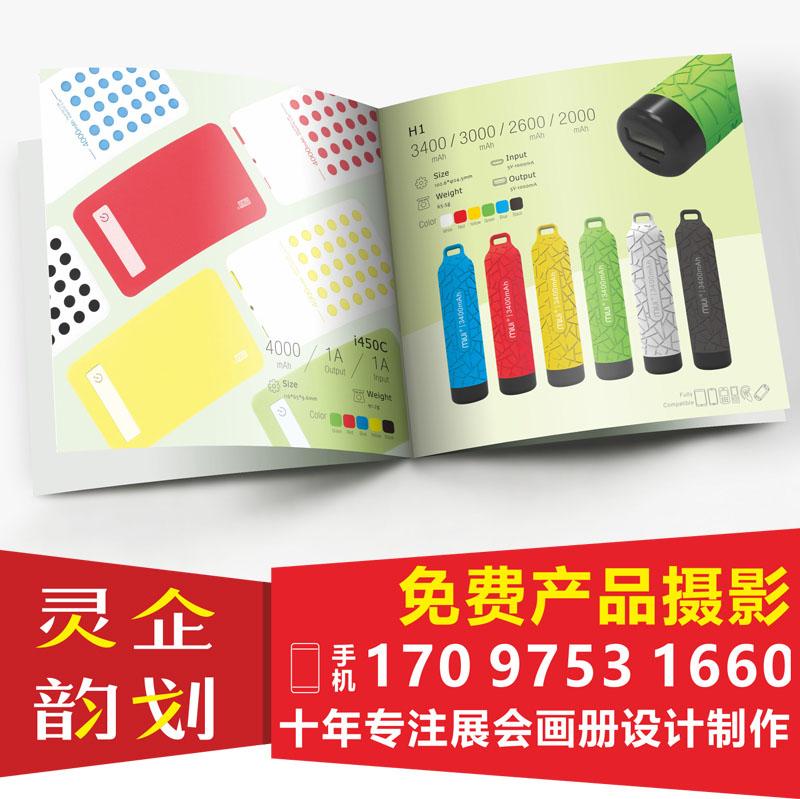 东莞公司画册印刷设计-专业的产品画册设计制作推荐