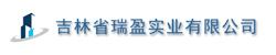 吉林省瑞盈实业有限公司