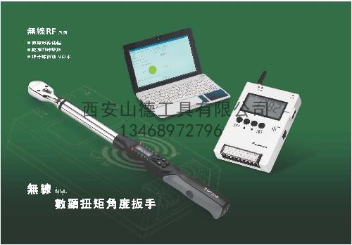 新品无线扳手-西安高性价WIZTANK/无线传输数显扳手批售