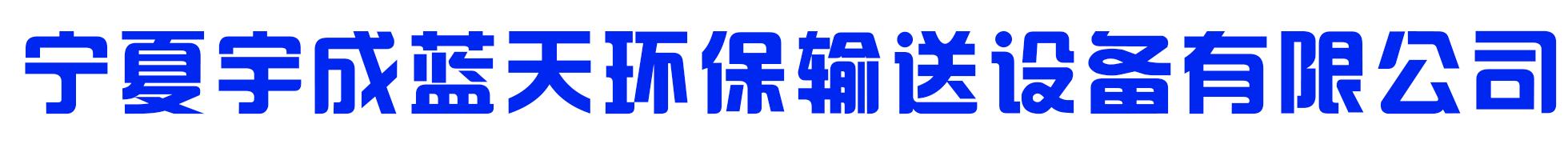 宁夏宇成蓝天环保输送设备有限公司
