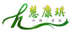 香港慧康琪家居科技有限公司駐華東分公司